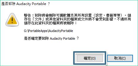 確定解除安裝可攜式軟體