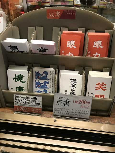 fushimiinaritaisya109