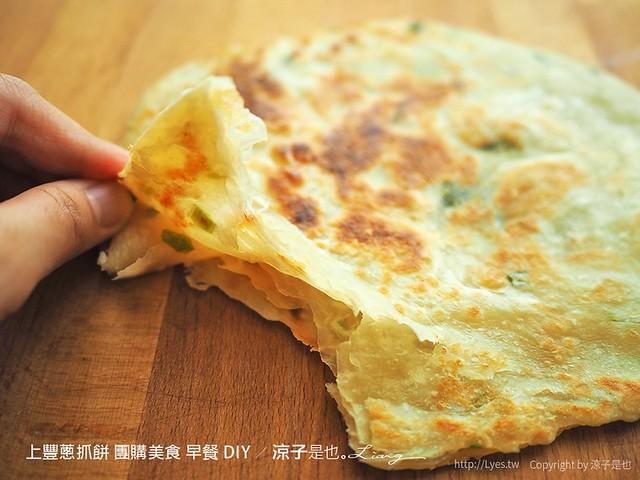 上豐蔥抓餅 團購美食 早餐 DIY 58