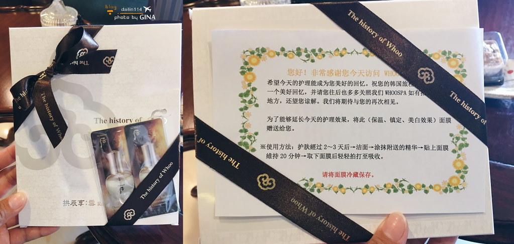 【2020新沙Whoo SPA】首爾頂級保養皇后體驗|偶爾享受一下對自己好一點|中文可以通 KKday限定養護組合 @GINA環球旅行生活