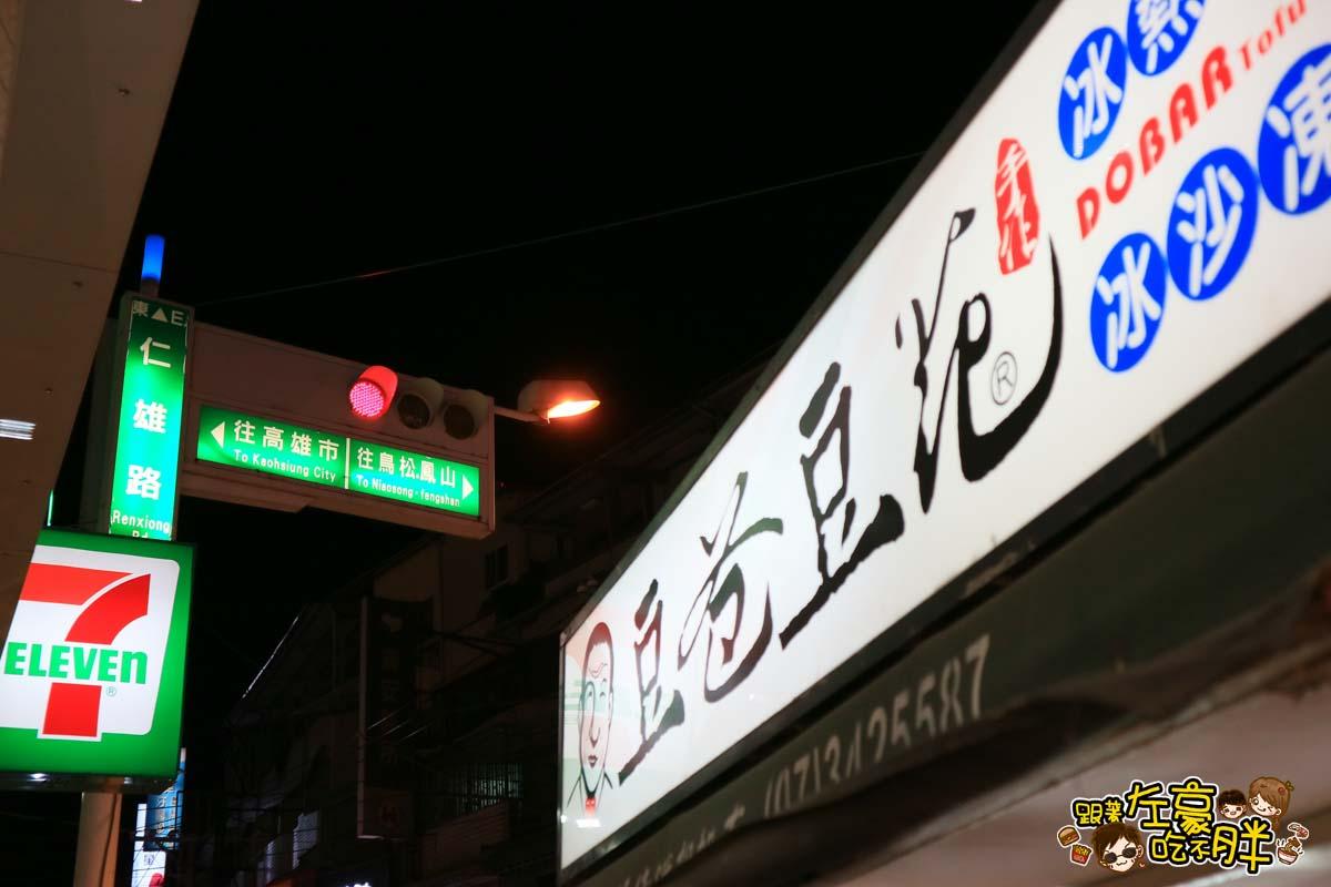 豆爸豆花(夜市豆花)-9
