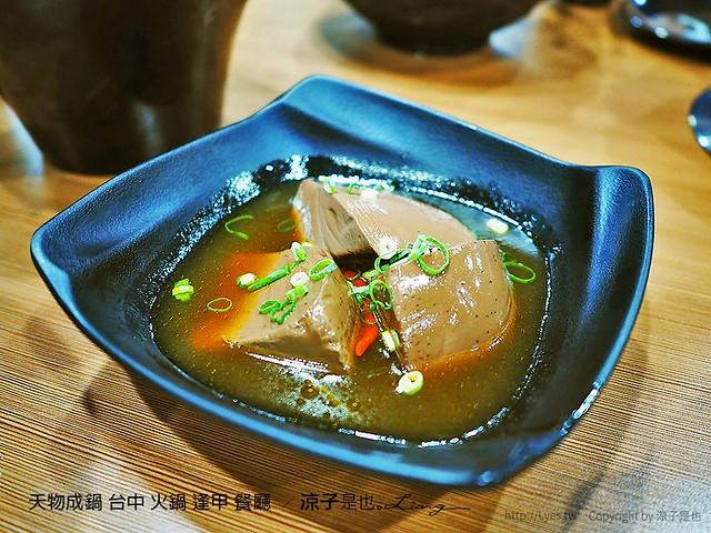 天物成鍋 台中 火鍋 逢甲 餐廳  7