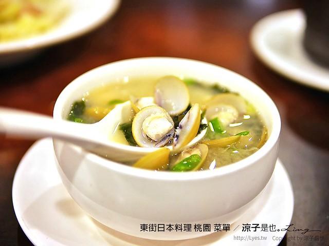 東街日本料理 桃園 菜單 21