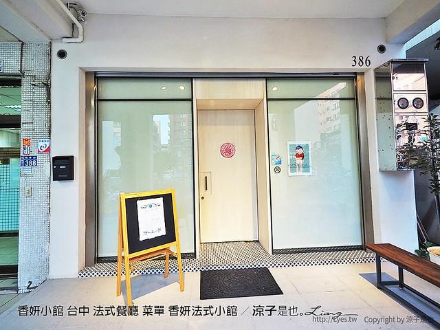 香妍小館 台中 法式餐廳 菜單 香妍法式小館 4