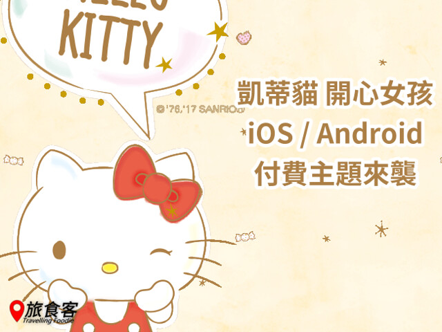 LINE 主題-凱蒂貓 開心女孩