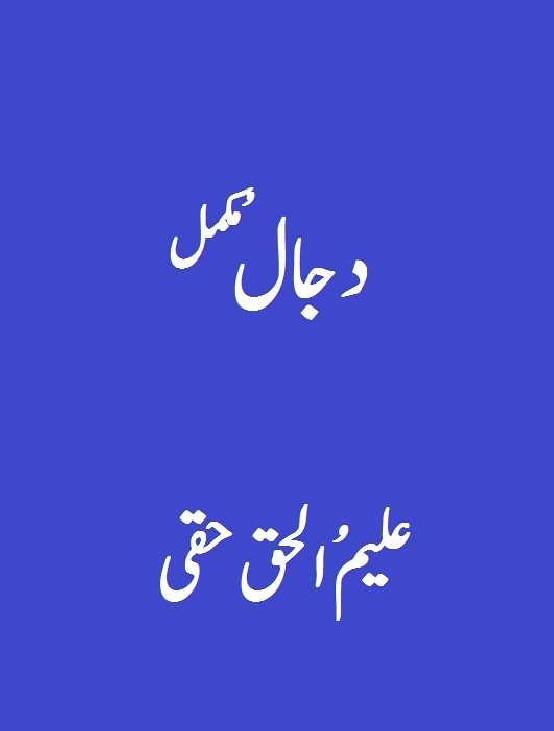 Dajjal Horror Urdu Novel is writen by Aleem-ul-Haq Haqi Suspense Horor and fantasy famouse Urdu Novel Online Reading at Urdu Novel Collection. Aleem-ul-Haq Haqi is an established writer and writing regularly. The novel Dajjal Horror Urdu Novel also