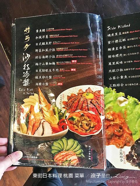 東街日本料理 桃園 菜單 4