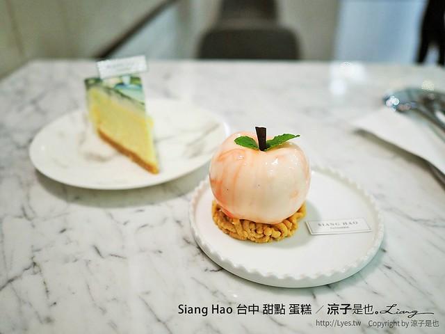 Siang Hao 台中 甜點 蛋糕 14