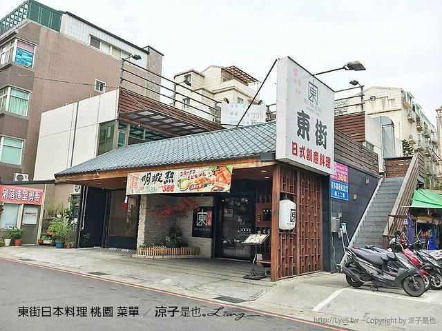東街日本料理 桃園 菜單 15