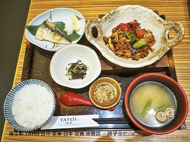 彌生軒 YAYOI 台中 菜單 日本 定食 崇德店 37