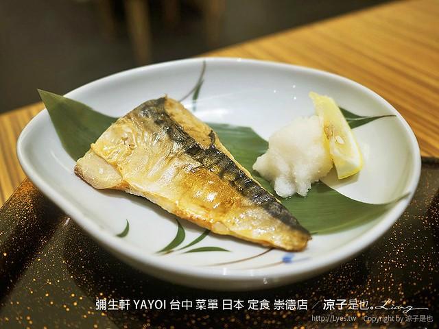 彌生軒 YAYOI 台中 菜單 日本 定食 崇德店 42