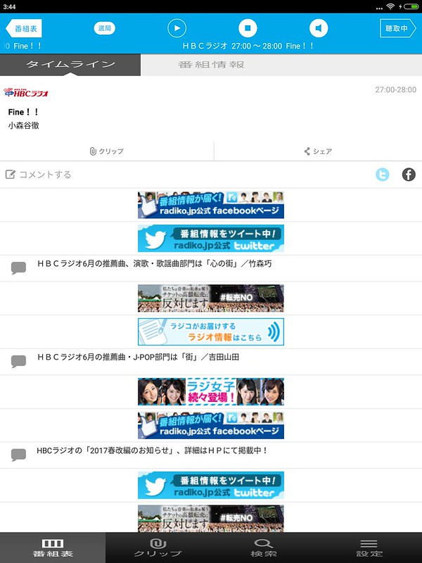 Screenshot_2017-05-31-03-44-34-956_jp.radiko.Player