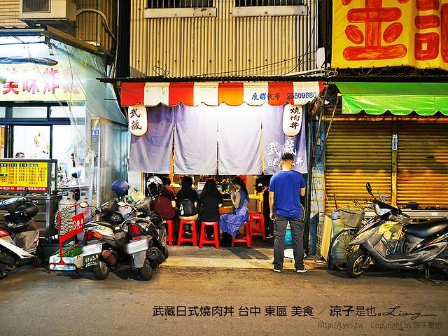 武藏日式燒肉丼 台中 東區 美食 21
