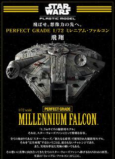 【日本熱烈好評!台灣PB開賣】究極的千年鷹號組裝模型!PERFECT GRADE《星際大戰》1/72 千年鷹號 Millennium Falcon