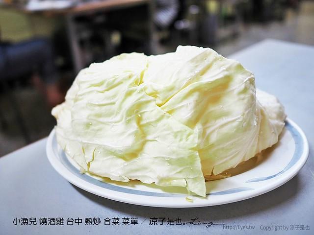 小漁兒 燒酒雞 台中 熱炒 合菜 菜單 8