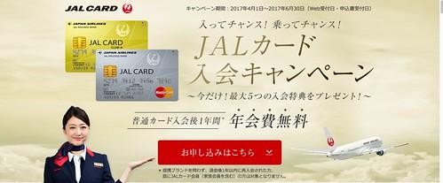 JALカード発行