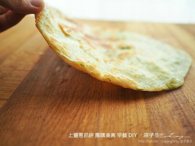 上豐蔥抓餅 團購美食 早餐 DIY 57