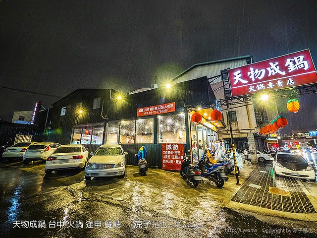 天物成鍋 台中 火鍋 逢甲 餐廳  42