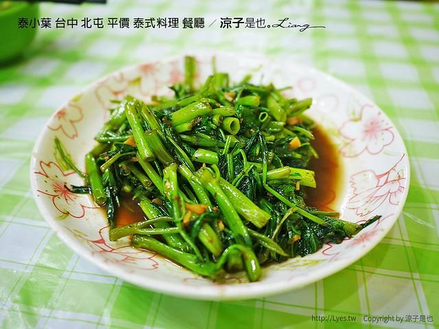 泰小葉 台中 北屯 平價 泰式料理 餐廳 6