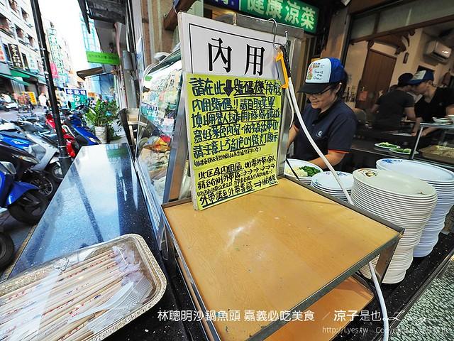 林聰明沙鍋魚頭 嘉義必吃美食  12