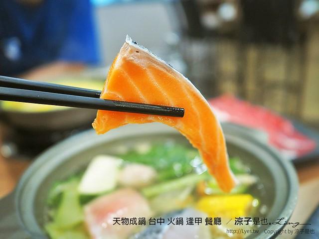 天物成鍋 台中 火鍋 逢甲 餐廳  13