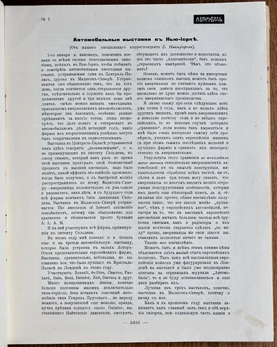 1910-1911. Никифоров Б. Автомобильные выставки в Нью-Йорке.