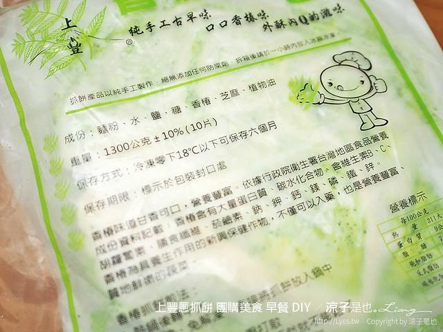 上豐蔥抓餅 團購美食 早餐 DIY 5