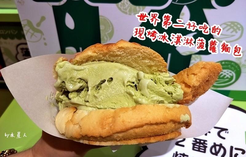 34445354963 edb9a869ba b - 台中【世界第二好吃的現烤冰淇淋菠蘿麵包】外酥內軟冰火雙享受
