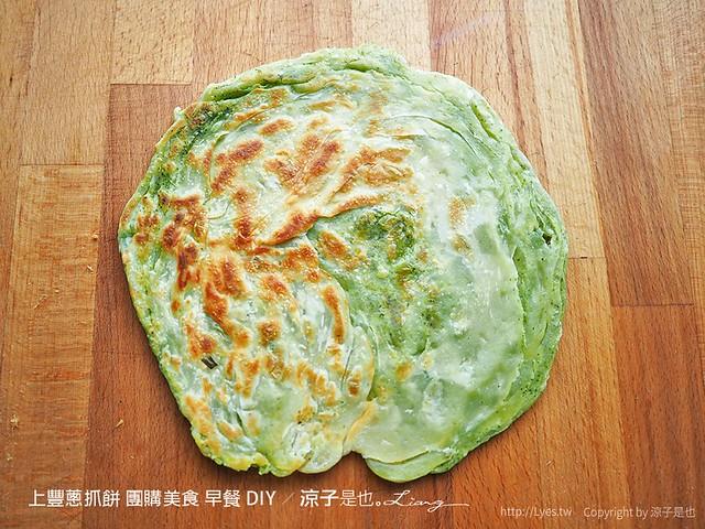 上豐蔥抓餅 團購美食 早餐 DIY 39