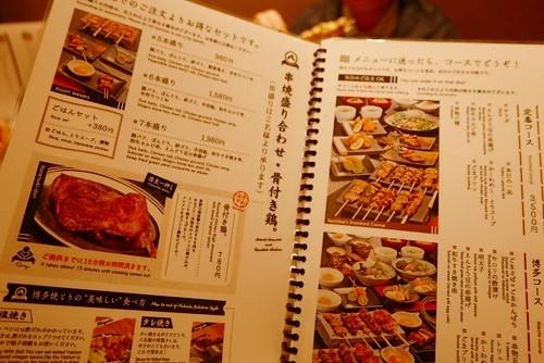 yakitorihachibee006