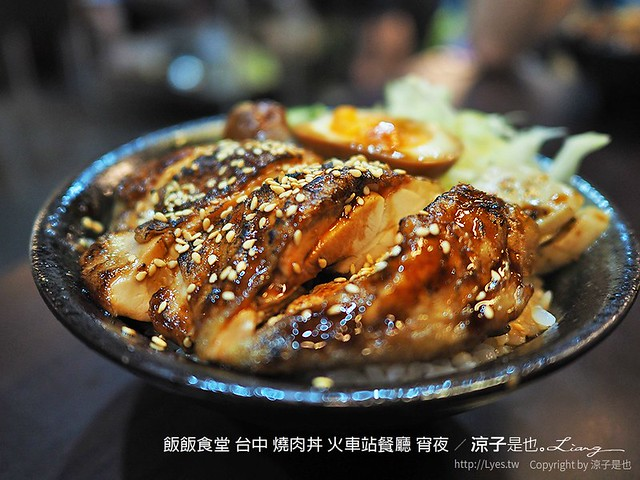 飯飯食堂 台中 燒肉丼 火車站餐廳 宵夜 9