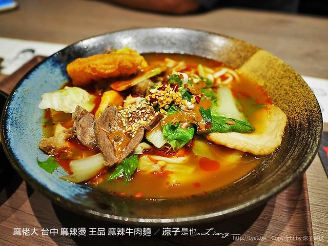 麻佬大 台中 麻辣燙 王品 麻辣牛肉麵 3