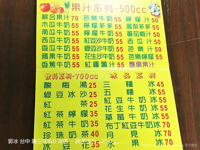 郭冰 台中 廣三SOGO 冰店 11