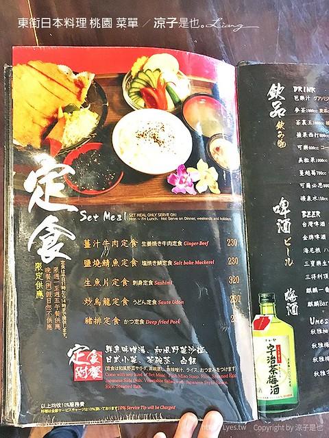 東街日本料理 桃園 菜單 11