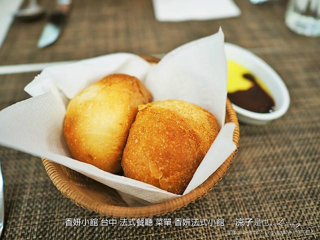 香妍小館 台中 法式餐廳 菜單 香妍法式小館 6