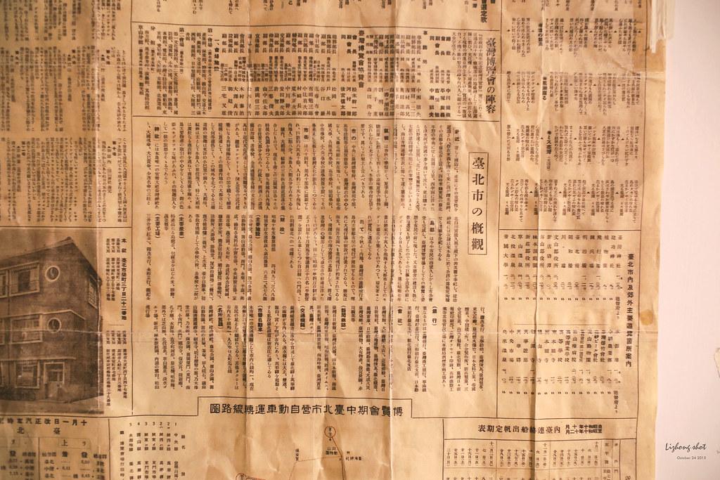 孫運璿科技人文紀念館_那個日洋式混合老房子的記事