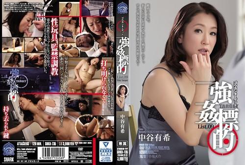 SHKD 735 RAPE TARGET LIST.09 YUKI NAKATANI