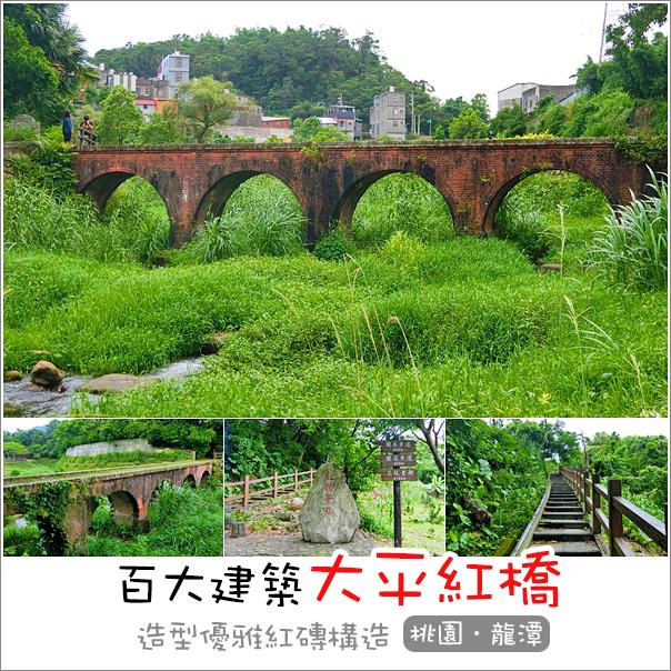 大平紅橋 (1)
