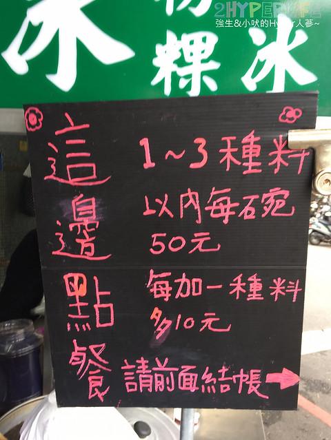 2017.05 永興街米苔目_170525_0011