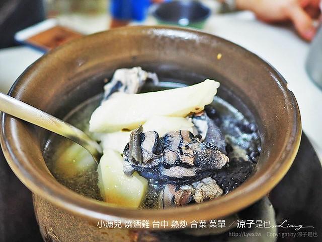 小漁兒 燒酒雞 台中 熱炒 合菜 菜單 14
