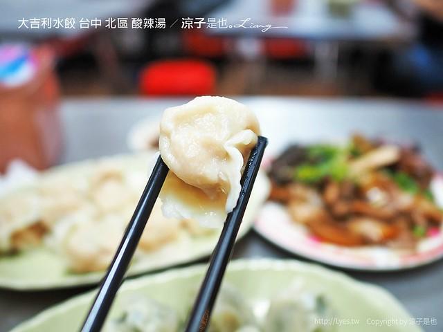 大吉利水餃 台中 北區 酸辣湯 11