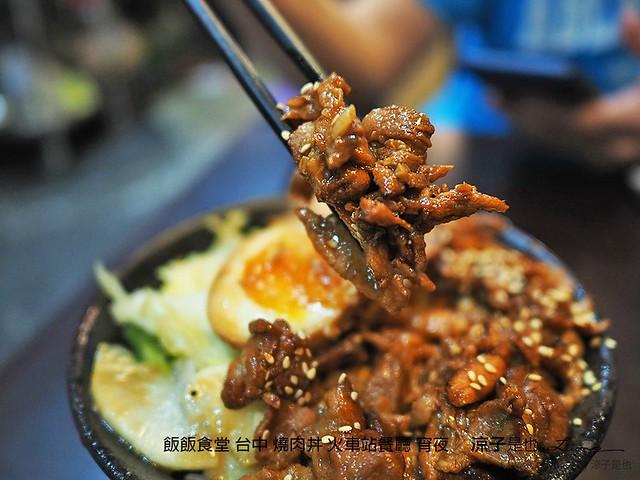 飯飯食堂 台中 燒肉丼 火車站餐廳 宵夜 7