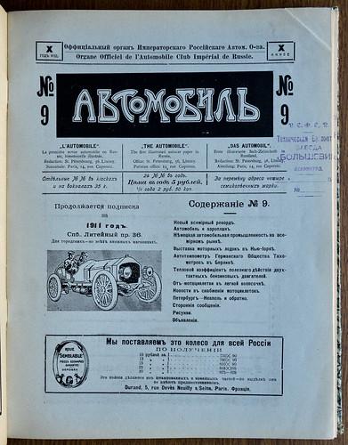 1911-05-01. № 9. Автомобиль 3538 25