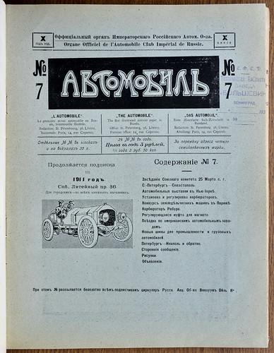 1911-04-01. № 7. Автомобиль 3484 24