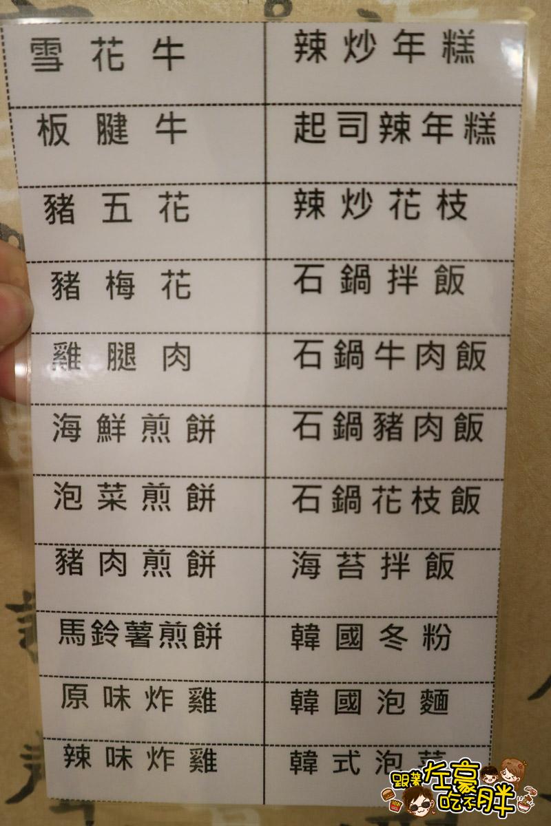 槿韓食堂-1