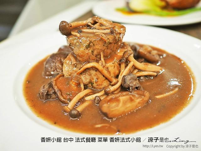 香妍小館 台中 法式餐廳 菜單 香妍法式小館 17