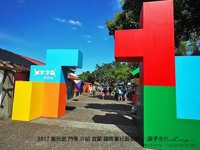 2017 童玩節 門票 介紹 宜蘭 國際童玩藝術節 118