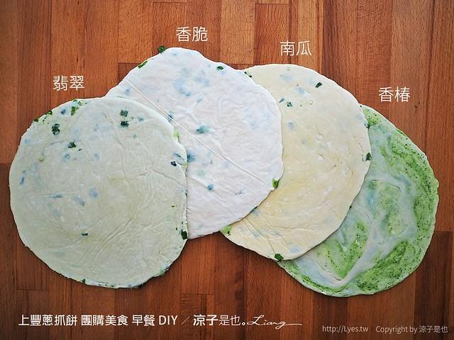 上豐蔥抓餅 團購美食 早餐 DIY 27