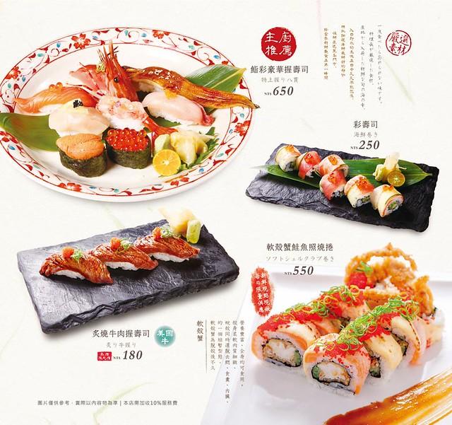 201703鮨彩割烹菜單P6.15(台中高雄版)