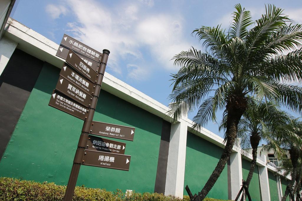 南僑觀光工廠 (5)
